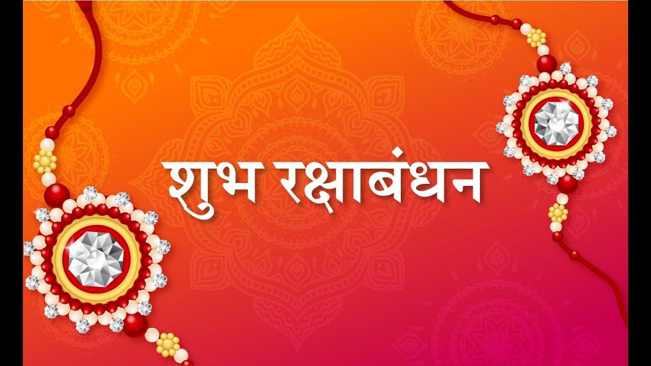 शुभ रक्षाबंधन - Raksha Bandhan 2020    गुरुदेव श्री श्री रविशंकरजी का रक्षा बंधन के अवसर पे संदेश