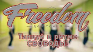 Школа танцев в Омске | Дом Танца FREEDOM