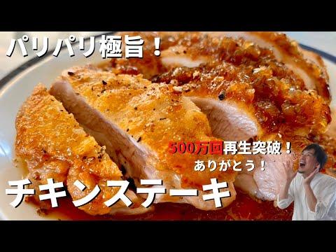 【250万回再生人気レシピ】超簡単!ボリューム満点カリカリチキンステーキ和風オニオンソース/Crispy Chicken Steak with Japanese-Style Onion Sauce