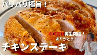 Chicken steak Japanese style onion sauce | Koh Kentetsu Kitchen [Cooking researcher Koh Kentetsu official channel]'s recipe transcription