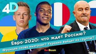 Евро 2020 что ждет Россию Франция снова выиграет Украина выйдет из группы