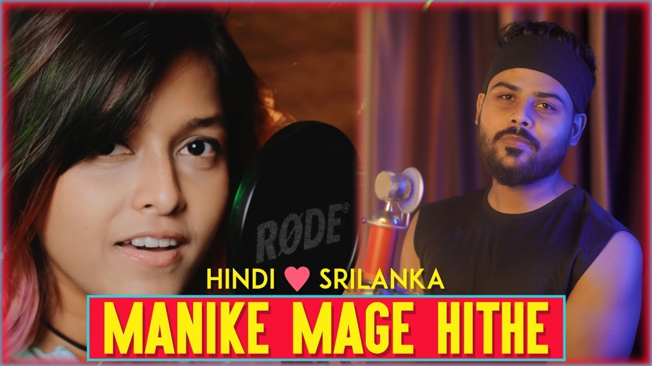 Download Manike Mage Hithe - Hindi Version | Yohani | Srilankan Girl Viral Song | Official Cover