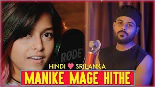 Manike Mage Hithe - Hindi Version | Yohani | Srilankan Girl Viral Song | Official Cover