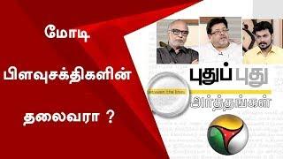 Puthu Puthu Arthangal: மோடி பிளவுசக்திகளின் தலைவரா ? |  #NarendraModi #BJP #PMModi | 11/05/2019