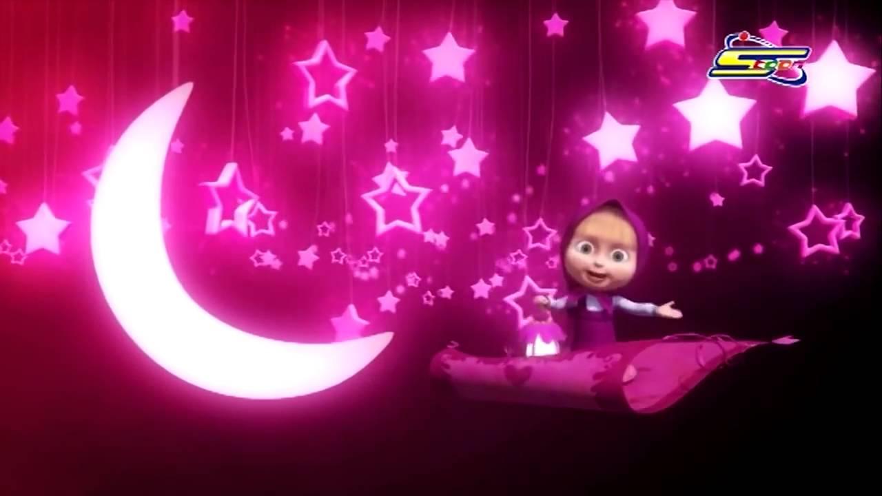 ماشا والدب كوكب زمردة رمضان سبيس تون Youtube
