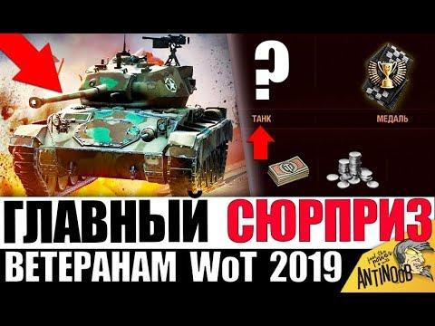 ВЕТЕРАНЫ WoT ЖДАЛИ ЭТОГО 5 ЛЕТ! СЮРПРИЗ в 2019 World of Tanks! thumbnail