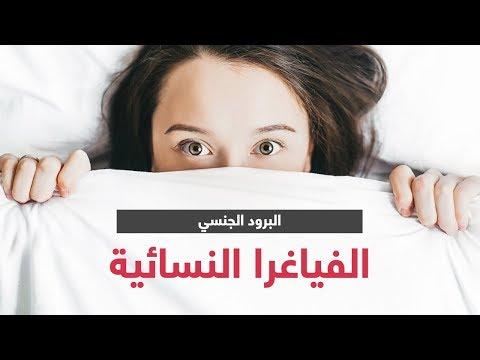 الفياغرا النسائية تعالج البرودة الجنسية  - 20:55-2019 / 2 / 14