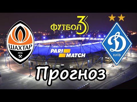 Чемпионат Украины по футболу на Куличках : Динамо Киев