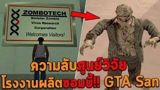 ความลับศูนย์วิจัย โรงงานผลิตซอมบี้ GTA San Andreas
