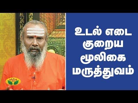 உடல் எடை குறைய மூலிகை மருத்துவம் | Parampariya Maruthuvam | Jaya TV