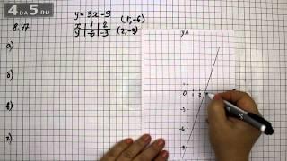 Упражнение 8.47. Алгебра 7 класс Мордкович А.Г.
