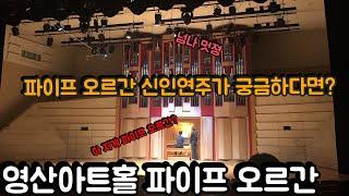 [음대생 VLOG] 영산아트홀 신인연주 리허설 !! 한예종브이로그,대학생브이로그,직장인브이록ㅡ
