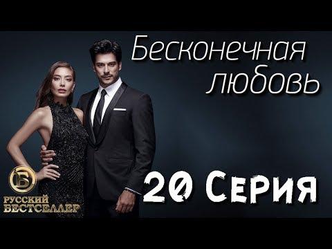 Бесконечная Любовь (Kara Sevda) 20 Серия. Дубляж HD720