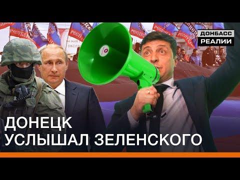 Донецк услышал Зеленского