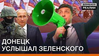 Донецк услышал Зеленского | Донбасc Реалии
