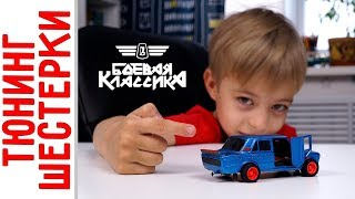 Тюнинг Машинки - Шестёрка COSMOS - Боевая Классика ВАЗ 2106!