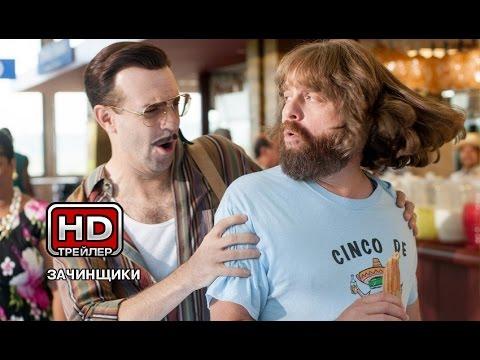 Зачинщики - Русский трейлер