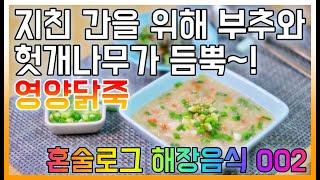 부드러운 해장! 헛개나무와 부추 듬뿍 영양 닭죽!_Dr…
