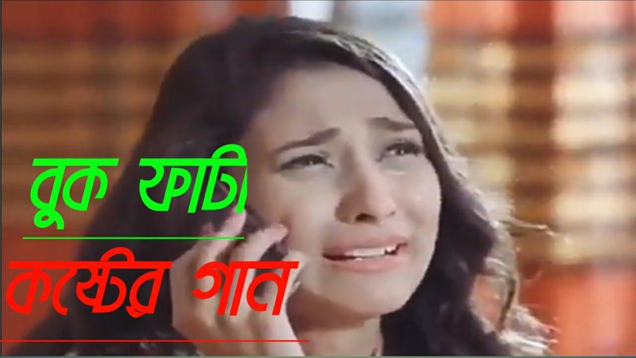 Kew Toh bojhena full song | bangla sad song | bangla new sad song | বাংলা কষ্টের গান