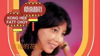 1977年    黄晓君拜年曲集  -  「人间充满新希望」专辑 (10 首)