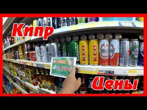 Цены на Кипре в Айя-Напе: сколько стоит поесть в кафе и магазине?