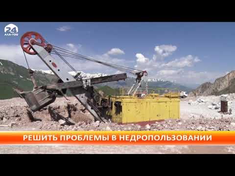 Развитие горнодобывающей отрасли тормозят имеющиеся проблемы