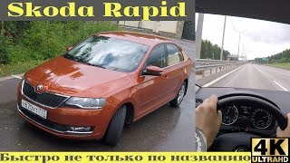 Skoda Rapid - едет быстро и четко