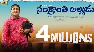 సంక్రాంతి అల్లుడు 2020 | Telugu Latest Comedy Short Film | G.M.V