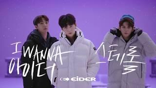 아이더 X 워너원 다운패딩 영상광고 옥상편 공개!