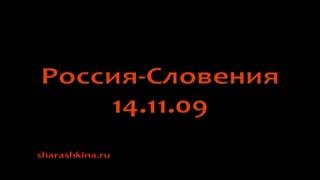 РОССИЯ СЛОВЕНИЯ ШарашкинаКонтора 14 11 09