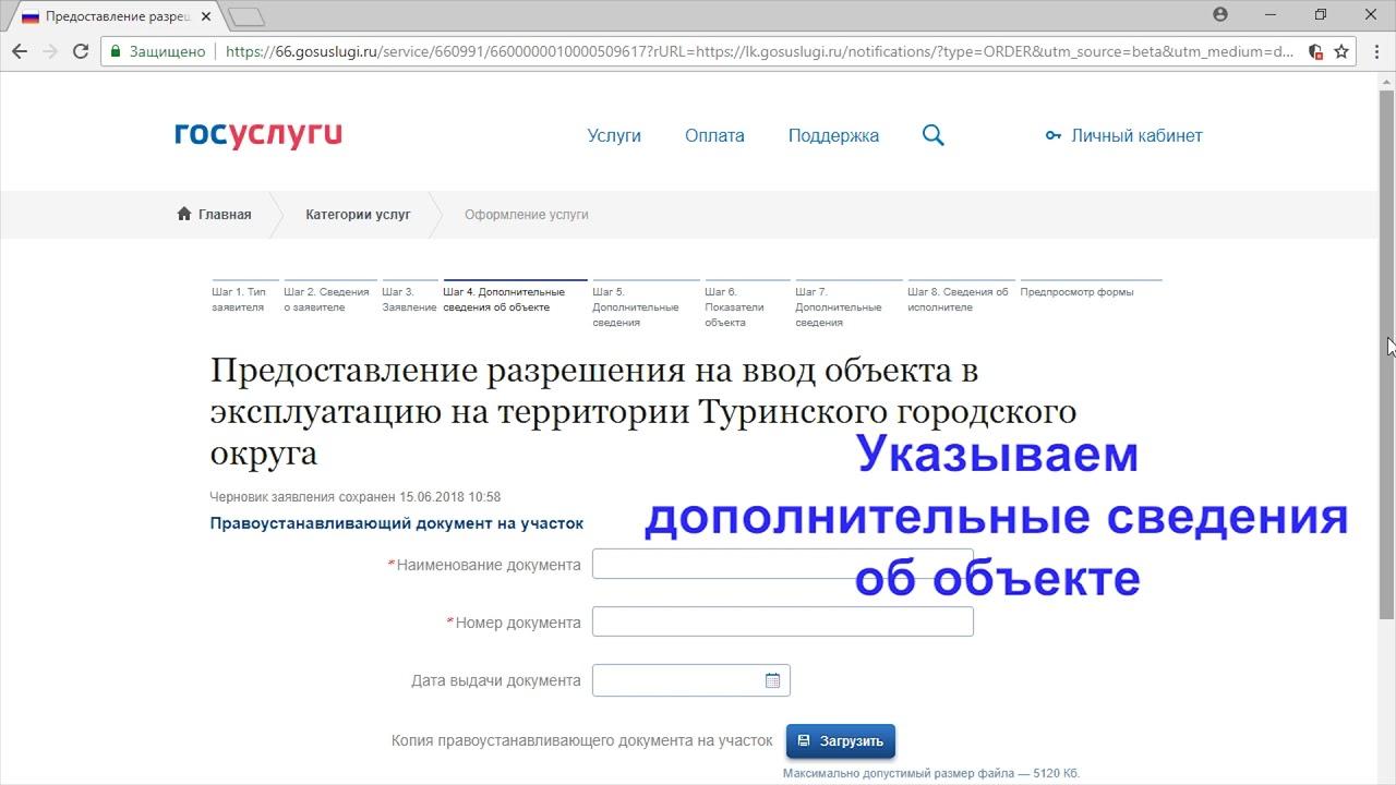 Госуслуги - предоставление разрешения на ввод объекта в эксплуатацию