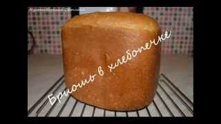 Бриошь в хлебопечке Филипс HD 9046