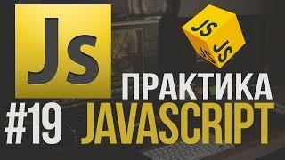 Уроки JavaScript Практика #19 Адаптивное меню на Js