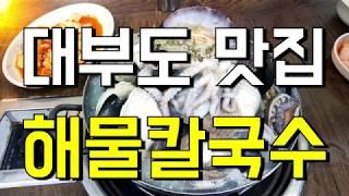 [구매후기]대부도 맛집 황제 해물칼국수