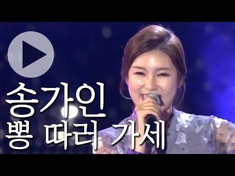 송가인 - 뽕 따러 가세 | KBS 가요무대 1610회