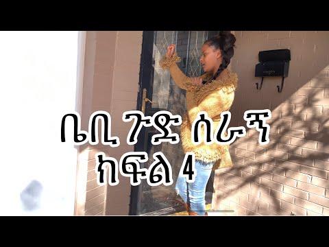 ቤቢ ጉድ  ሰራኝ ክፍል 4 NEW FUNNY ETHIOPIAN DRAMA