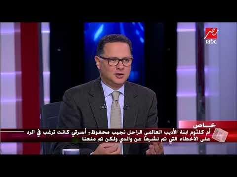 أول حوار حصري مع ابنه الكاتب العالمي نجيب محفوظ في يحدث في مصر