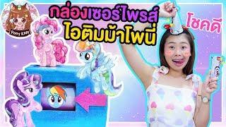 กล่องเซอร์ไพรส์ ไอติมม้าโพนี่เสี่ยงดวง โชคดีได้ของสุดพิเศษ | Pony Kids