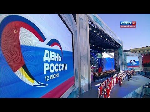 Гимн России -