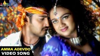 Evadi Gola Vaadidi Songs | Amma Adevadogani Video Song | Aryan Rajesh, Deepika | Sri Balaji Video