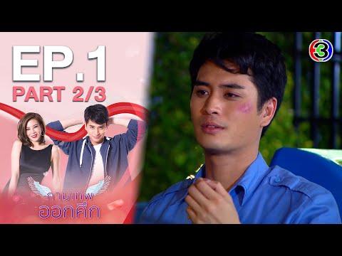 The Cupids บริษัทรักอุตลุด ตอน กามเทพออกศึก Battle of Love EP.1 ตอนที่ 2/3 | 21-10-63 | Ch3Thailand