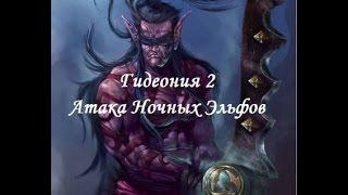 2# WarcraftIII прохождение Гидеония - Атака ночных эльфов(Мост)