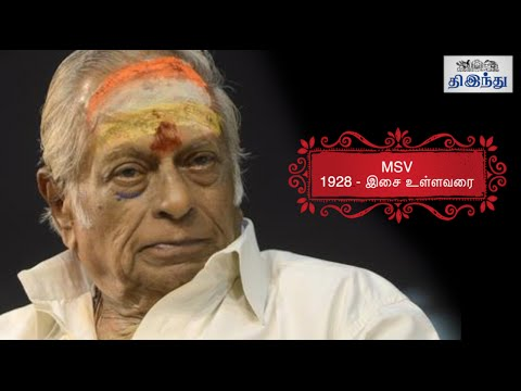 Tribute to Music Director M.S. Viswanathan | Tamil The Hindu