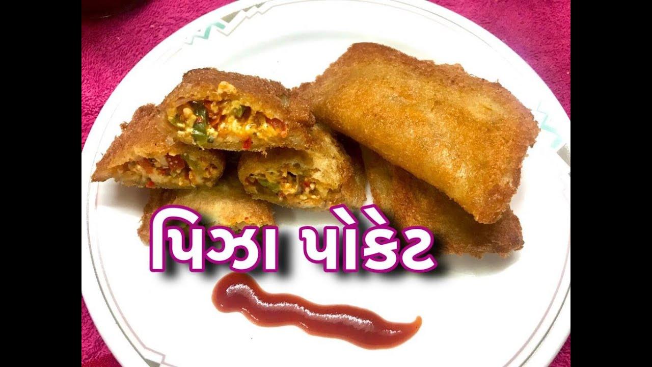 પિઝા પોકેટ | Pizza Pocket Recipe By Bhavika Mehul
