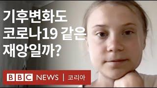 툰베리: '기후변화도 코로나19 같은 재앙' - BBC…