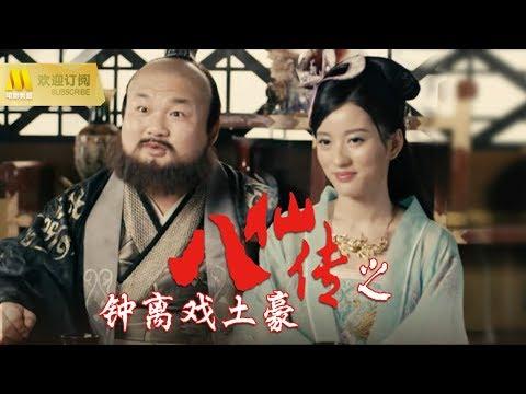 【Chi-Eng SUB Movie】《八仙传之钟离戏土豪 》人心隔肚皮,土豪表面乡绅暗地却欺男霸女 (李冲 / 任亚兵 / 于天俏 / 苏家豪)