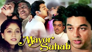 Mayor Saab (HD) | Full Movie | Kamal Haasan | Vijayashanti | Bollywood Latest Movie