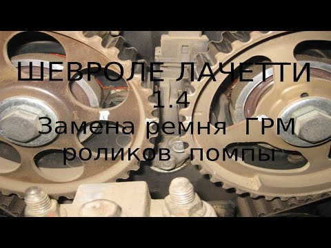 Шевроле Лачетти  1.4 Замена Ремня ГРМ Daewoo Lacetti, Chevrolet Cruze Daewoo Gentra F14D3 X14XE Aveo
