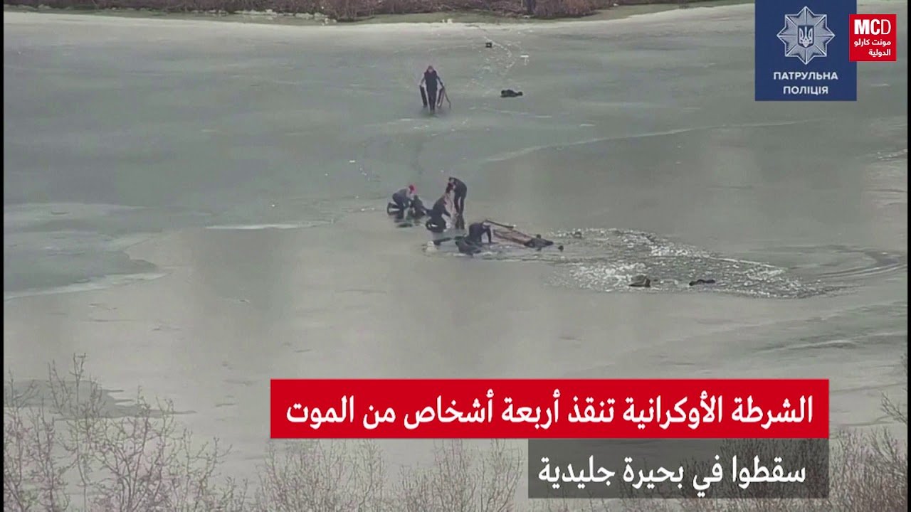 الشرطة الأوكرانية تنقذ أربعة أشخاص من الموت سقطوا في بحيرة جليدية  - نشر قبل 51 دقيقة