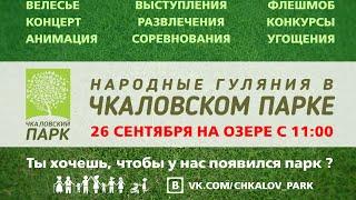 Гуляния в Чкаловском Парке 26 Сентября 2015